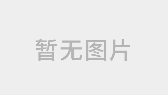 https://www.shougangfund.cn/xwzx3//xwzx4/110863f2410811eb9e6c11835e4f7250/d6eb6be726e7470896f0208b6e710eb4.jpg